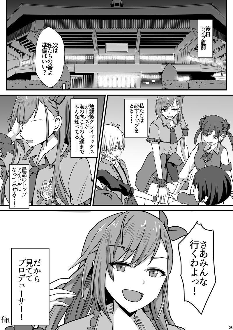 Natsuha no Junai Seikatsu 23