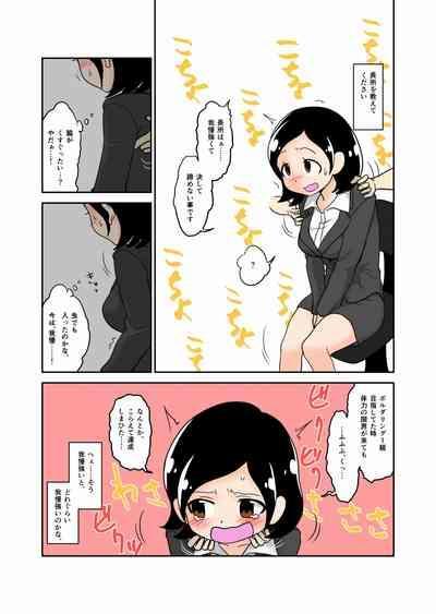 [Ichi UpToumeiningen Kusugurimensetsu 3