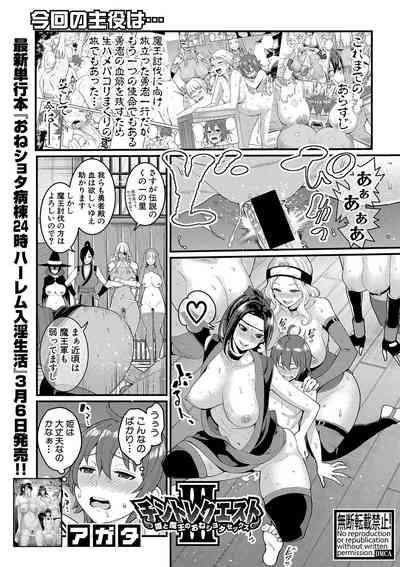 COMIC Shingeki 2020-04 6