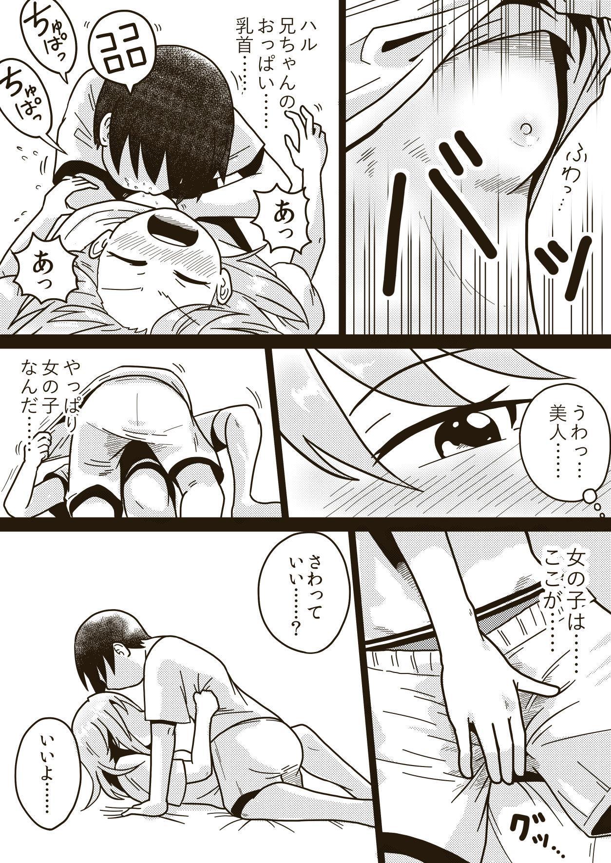 Boku no Onee-chan 10
