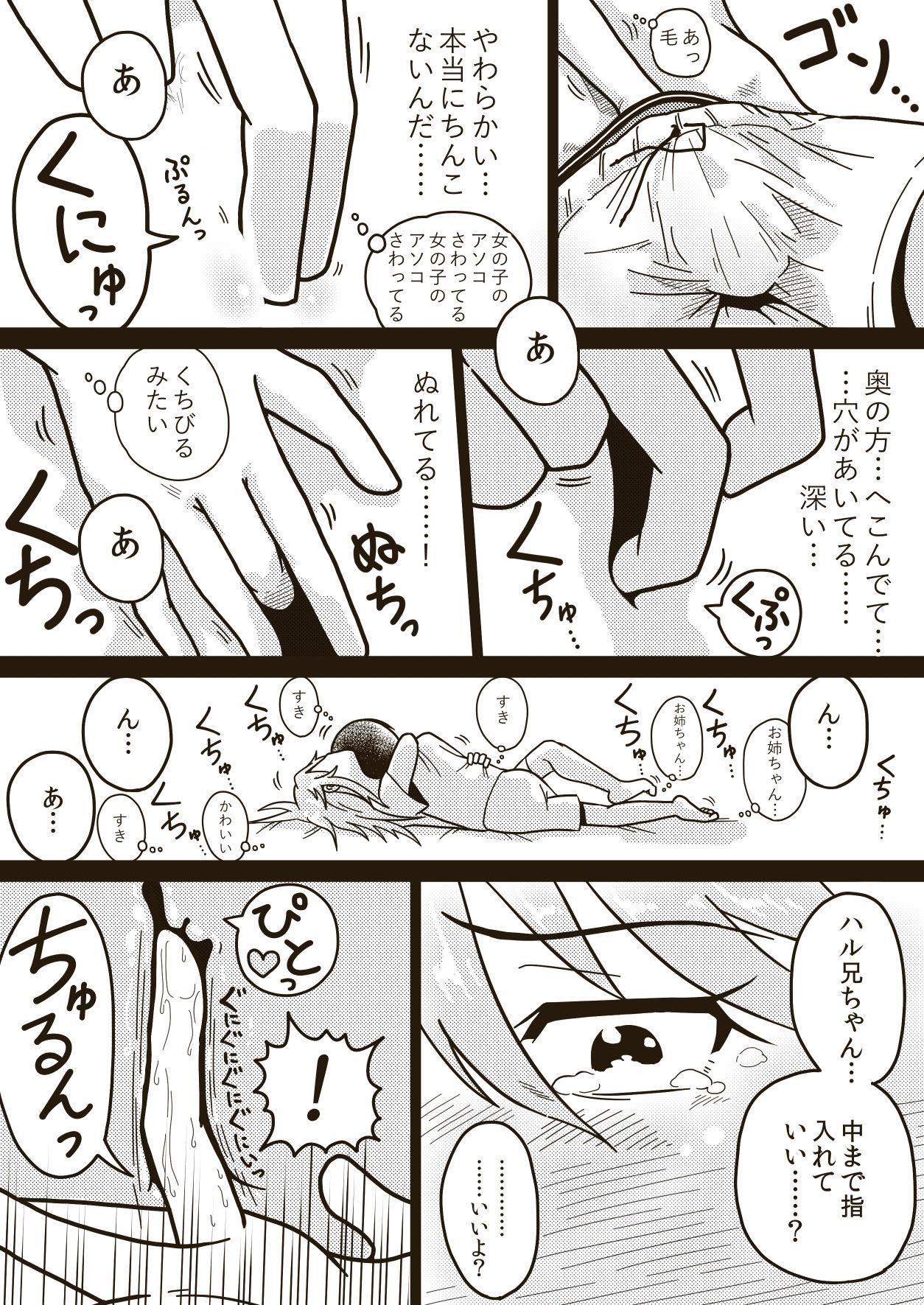Boku no Onee-chan 11