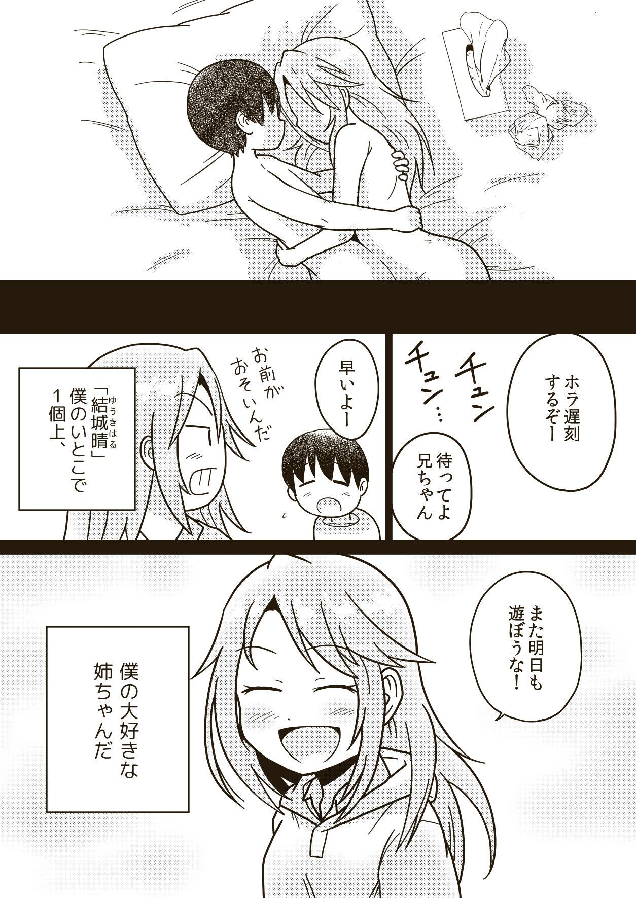 Boku no Onee-chan 16