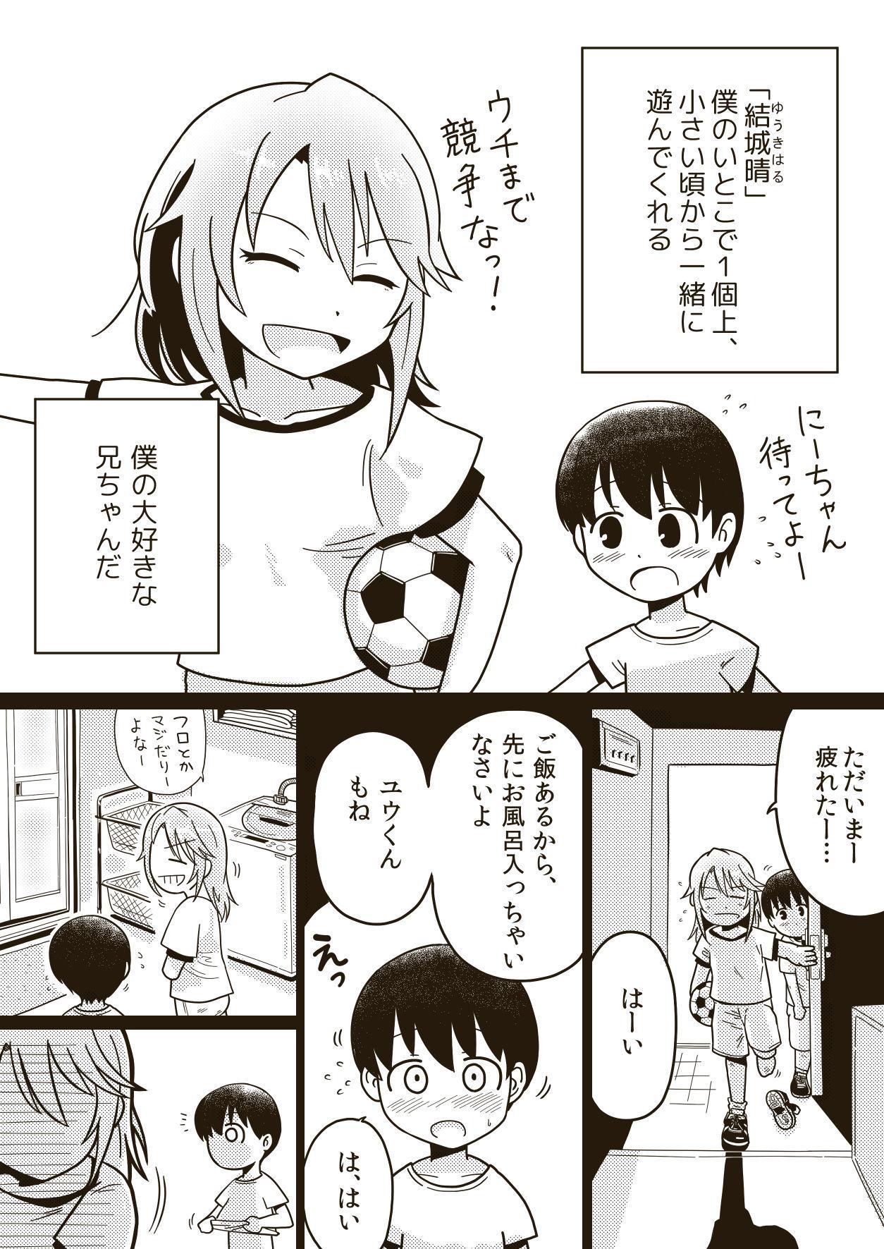 Boku no Onee-chan 1