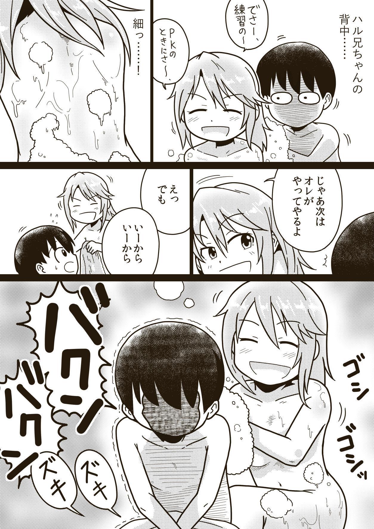 Boku no Onee-chan 5