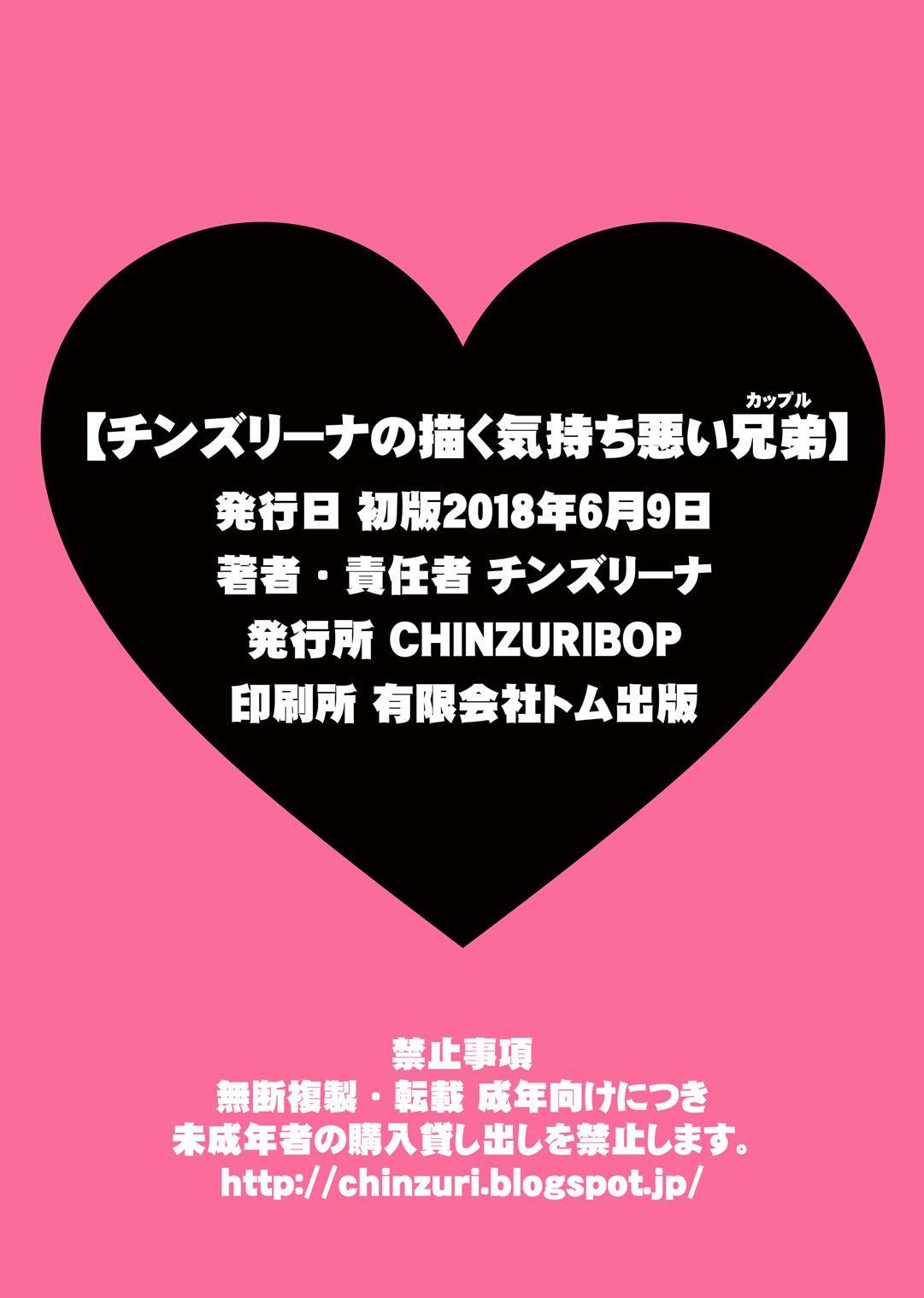 Chinzurena no Kaku Kimochi Warui Couple | Chinzurena's Nasty Brothers 19