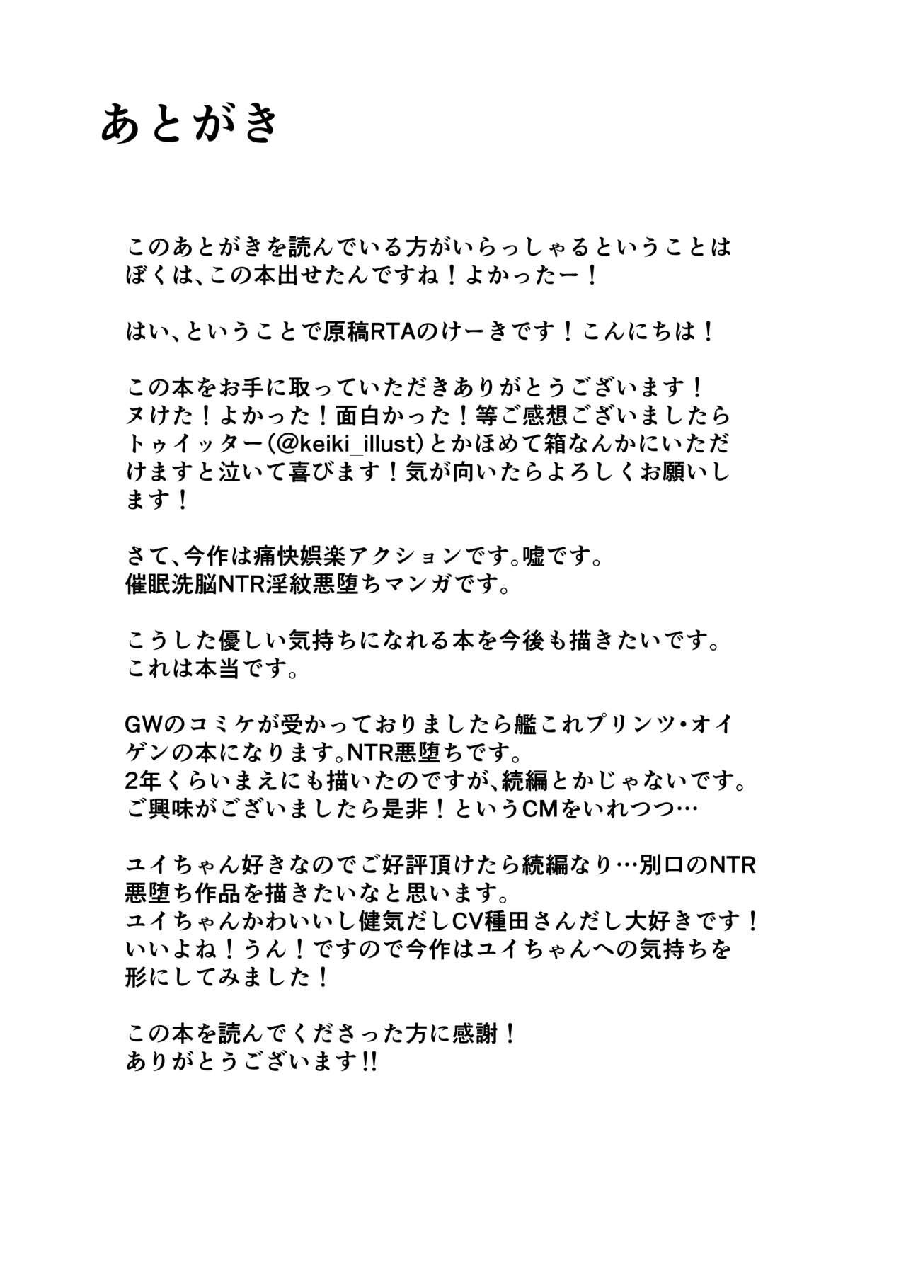 Yui no Akuochi NTR Nikki 19
