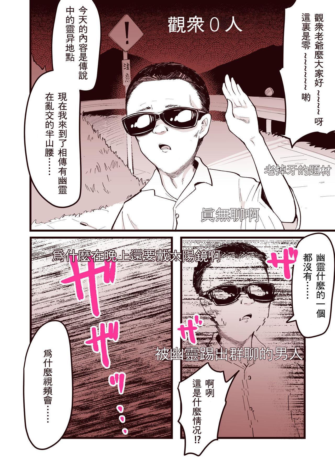 Anoyo ni Ikou yo Jimikei Hinsou Yuurei Shoujo Rankou Namahaishin 27