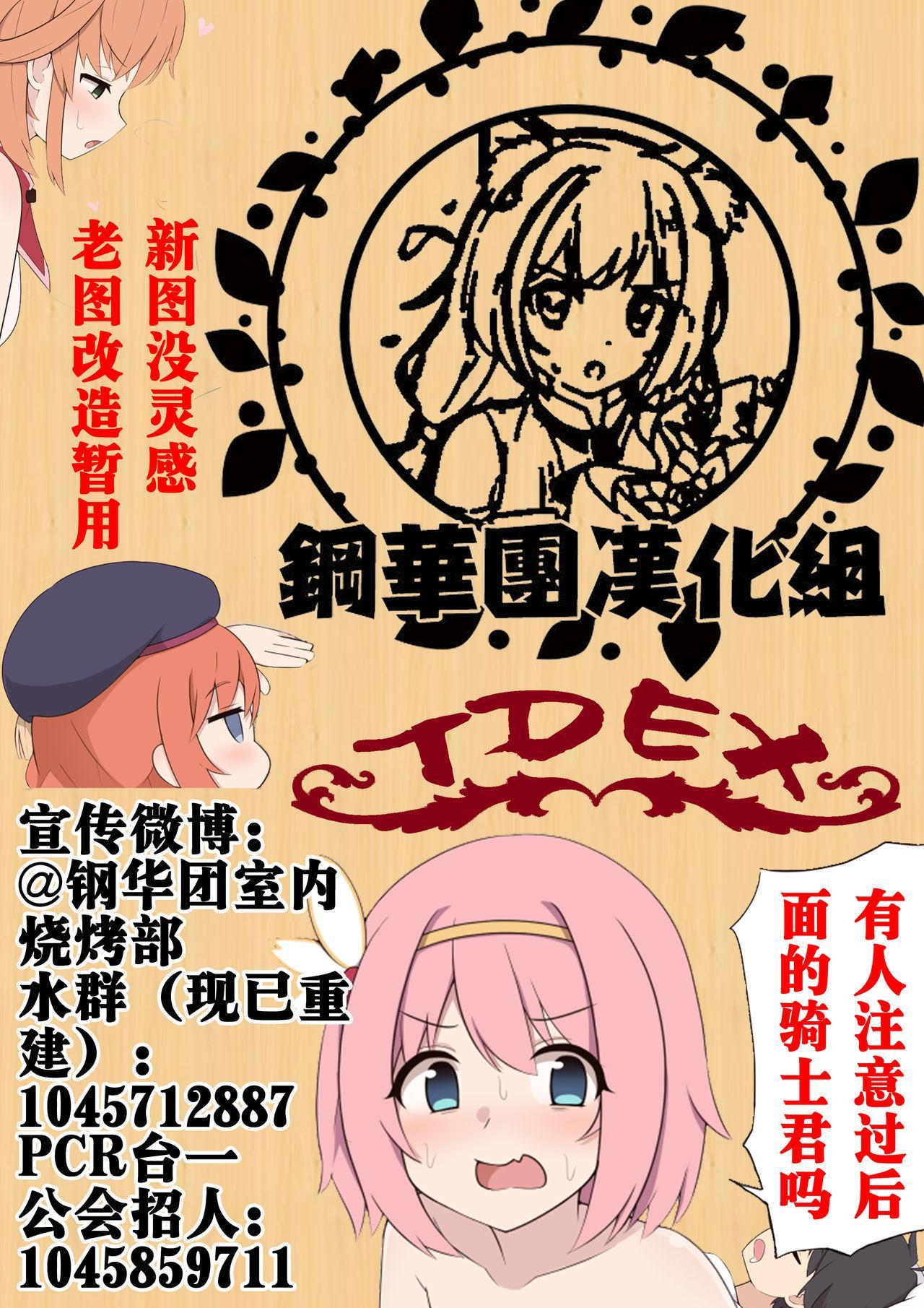 Anoyo ni Ikou yo Jimikei Hinsou Yuurei Shoujo Rankou Namahaishin 40