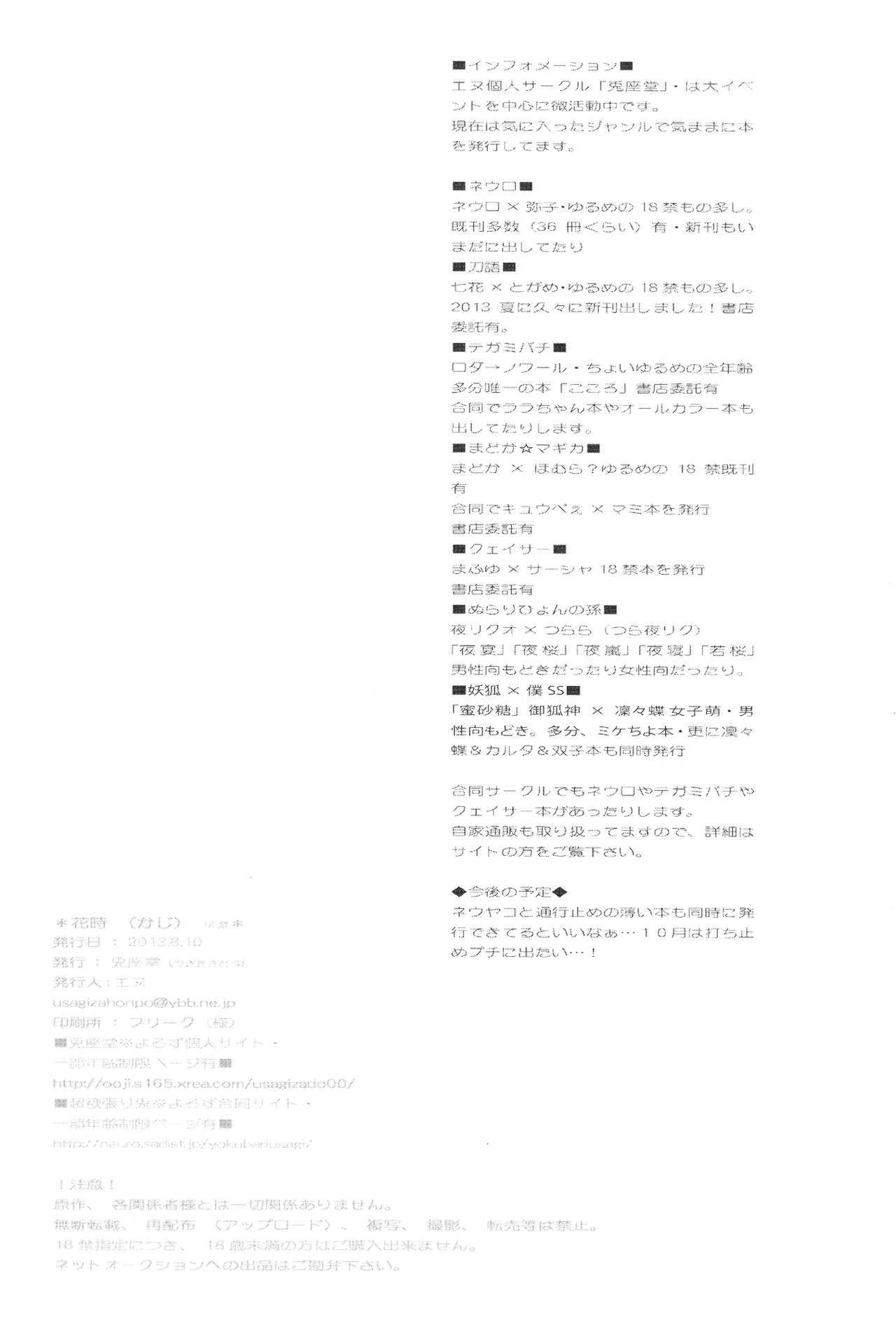 Hanatoki 18