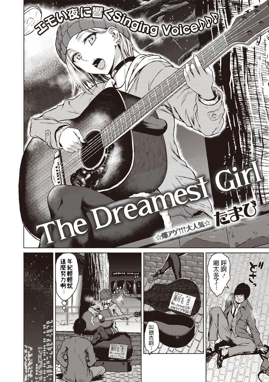 The Dreamest Girl 1