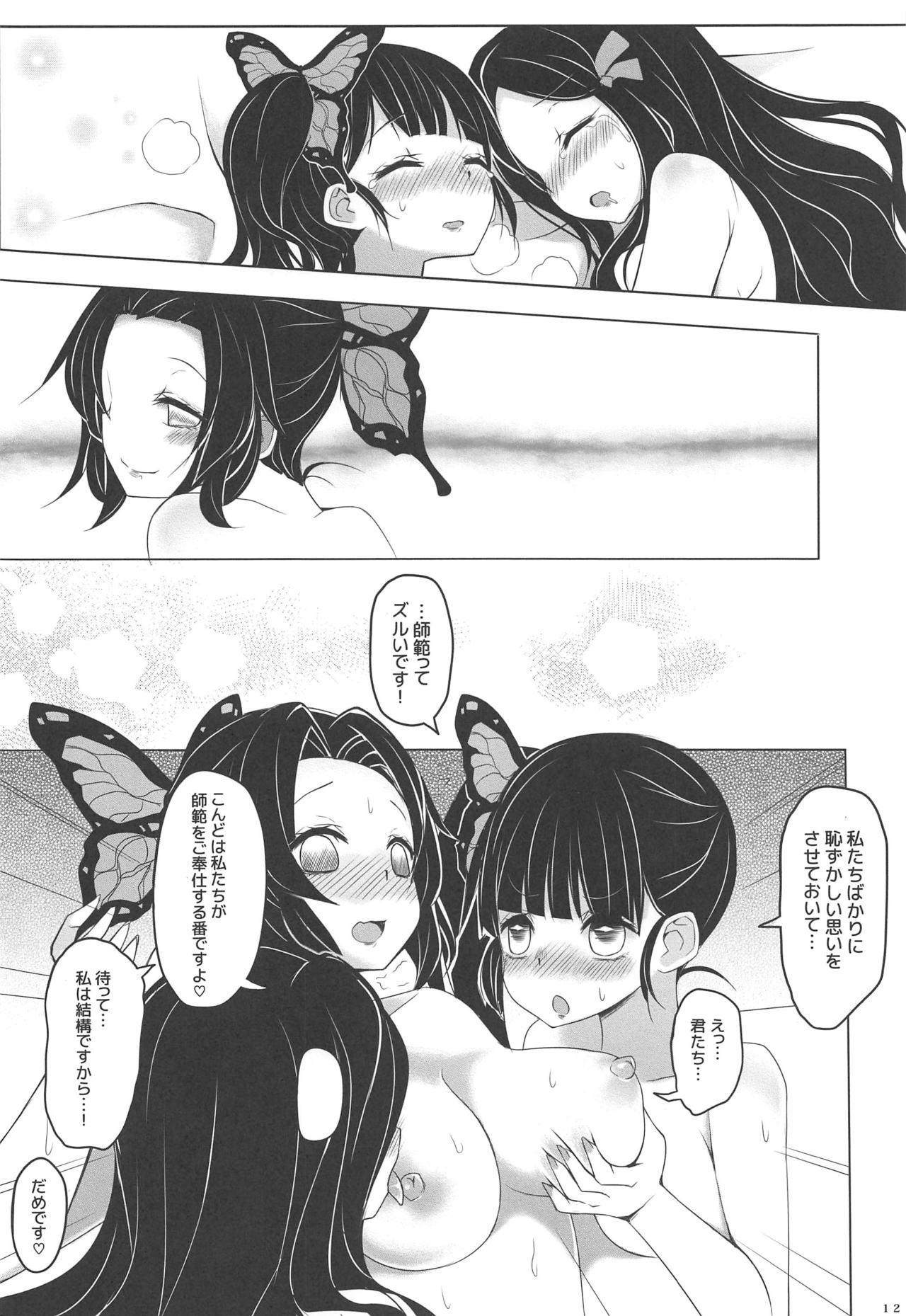 Saikin, Imouto no Yousu ga Chotto Okashiin daga. 12