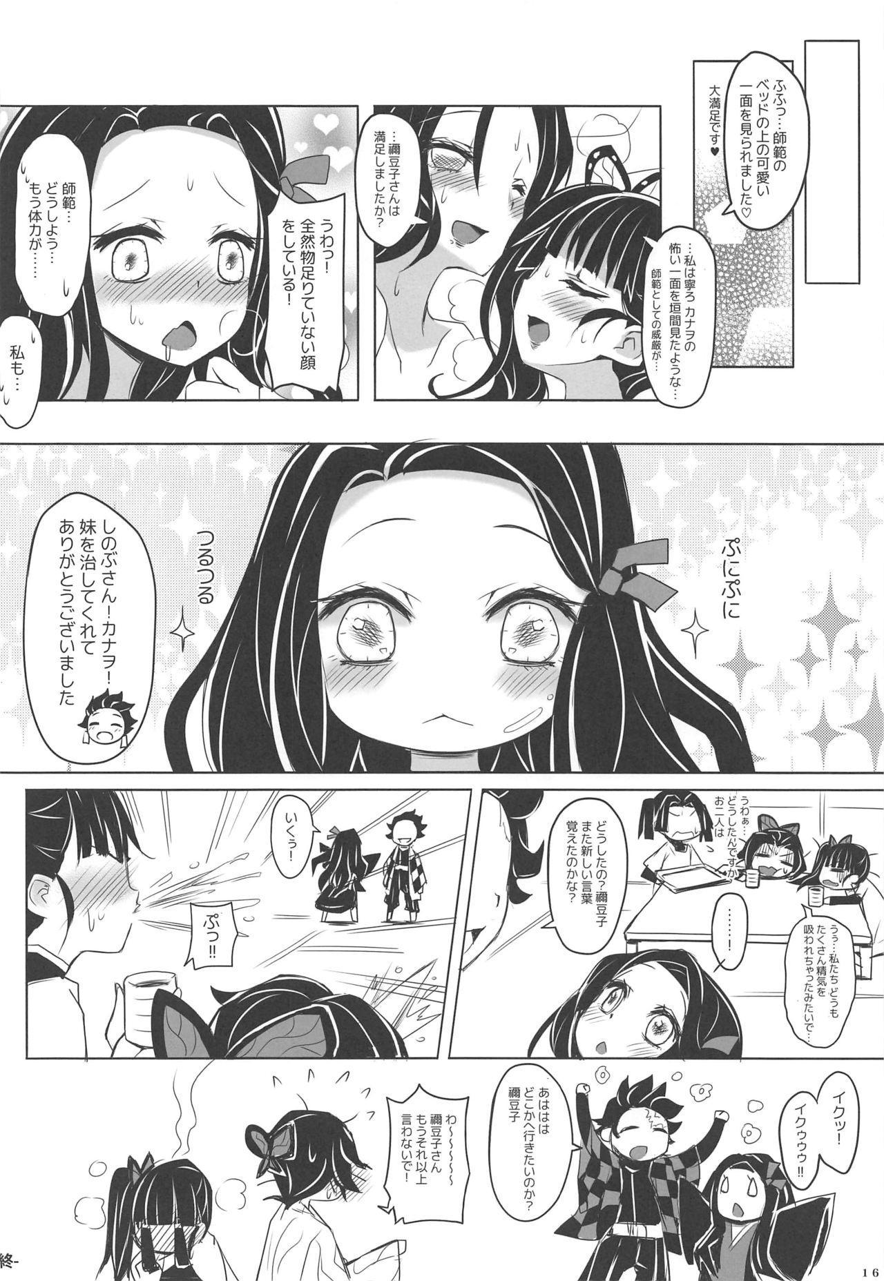 Saikin, Imouto no Yousu ga Chotto Okashiin daga. 16
