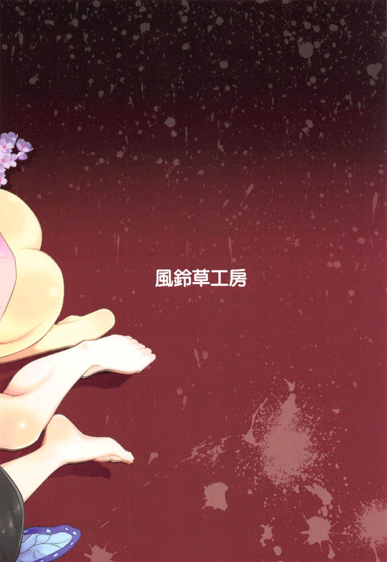 Saikin, Imouto no Yousu ga Chotto Okashiin daga. 21