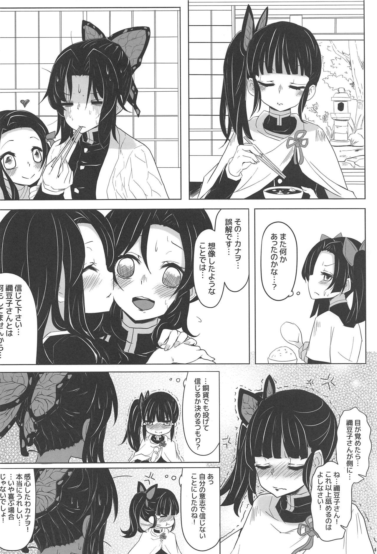 Saikin, Imouto no Yousu ga Chotto Okashiin daga. 4