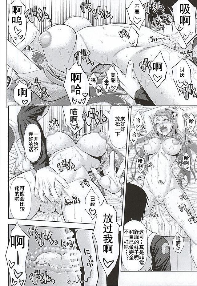 Kaizoku wa Horyo ni Arazu 14