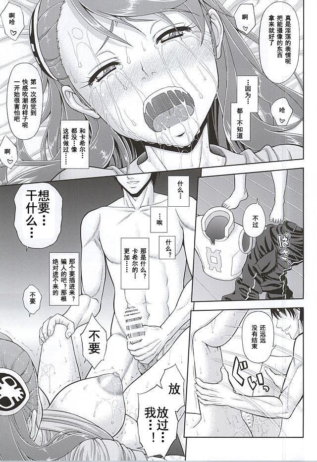 Kaizoku wa Horyo ni Arazu 17