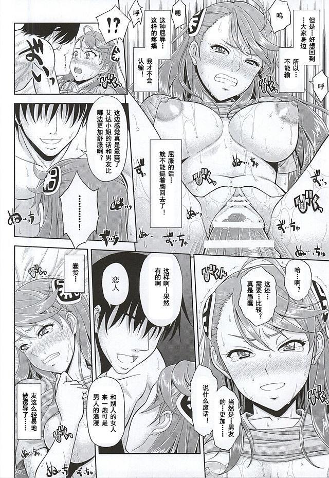Kaizoku wa Horyo ni Arazu 20
