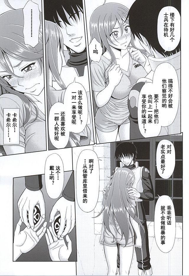 Kaizoku wa Horyo ni Arazu 5