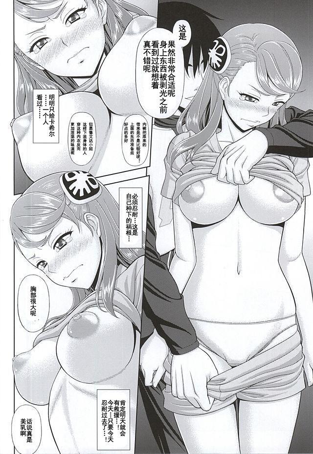Kaizoku wa Horyo ni Arazu 6