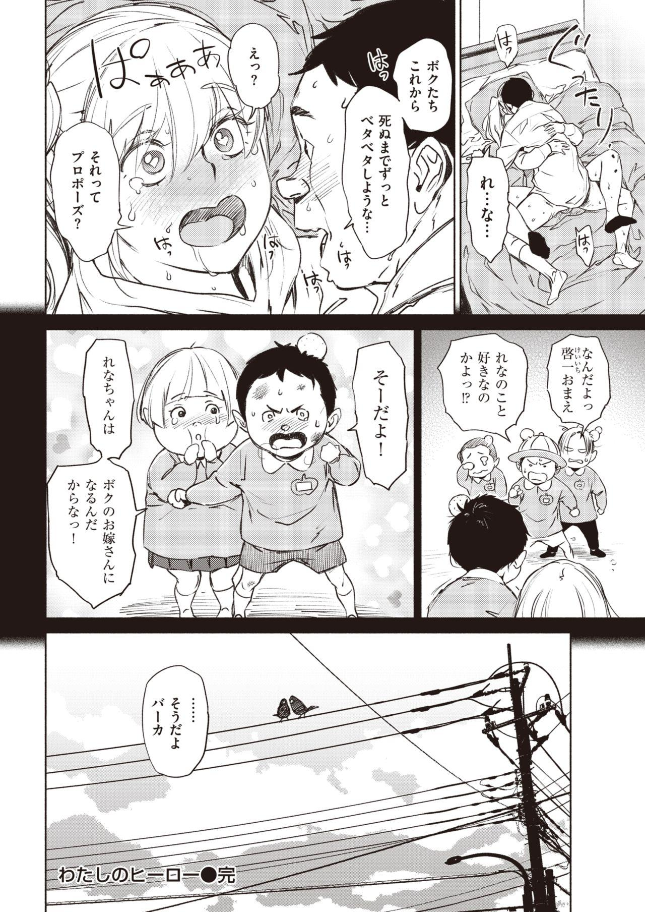 COMIC Kairakuten 2020-05 101