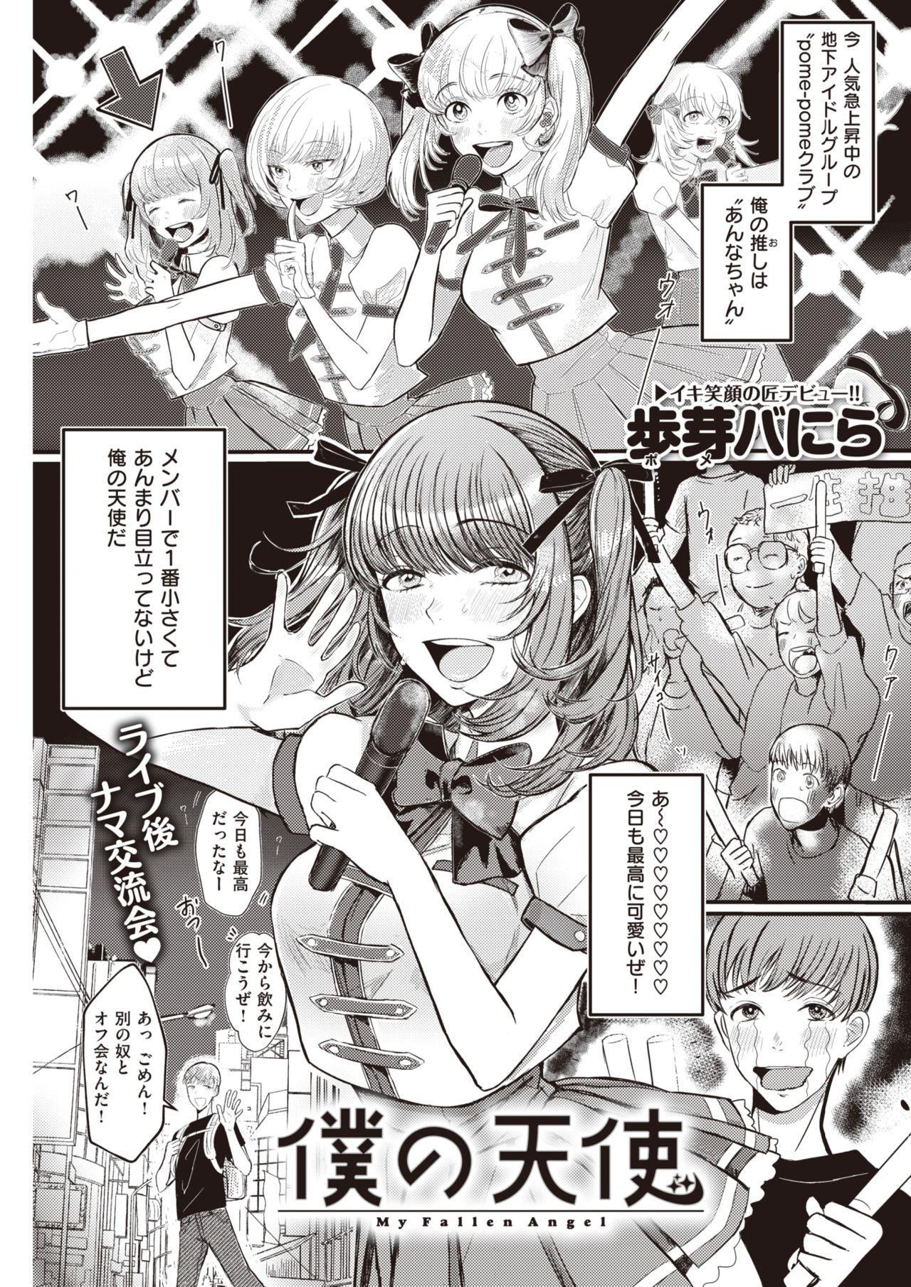 COMIC Kairakuten 2020-05 102