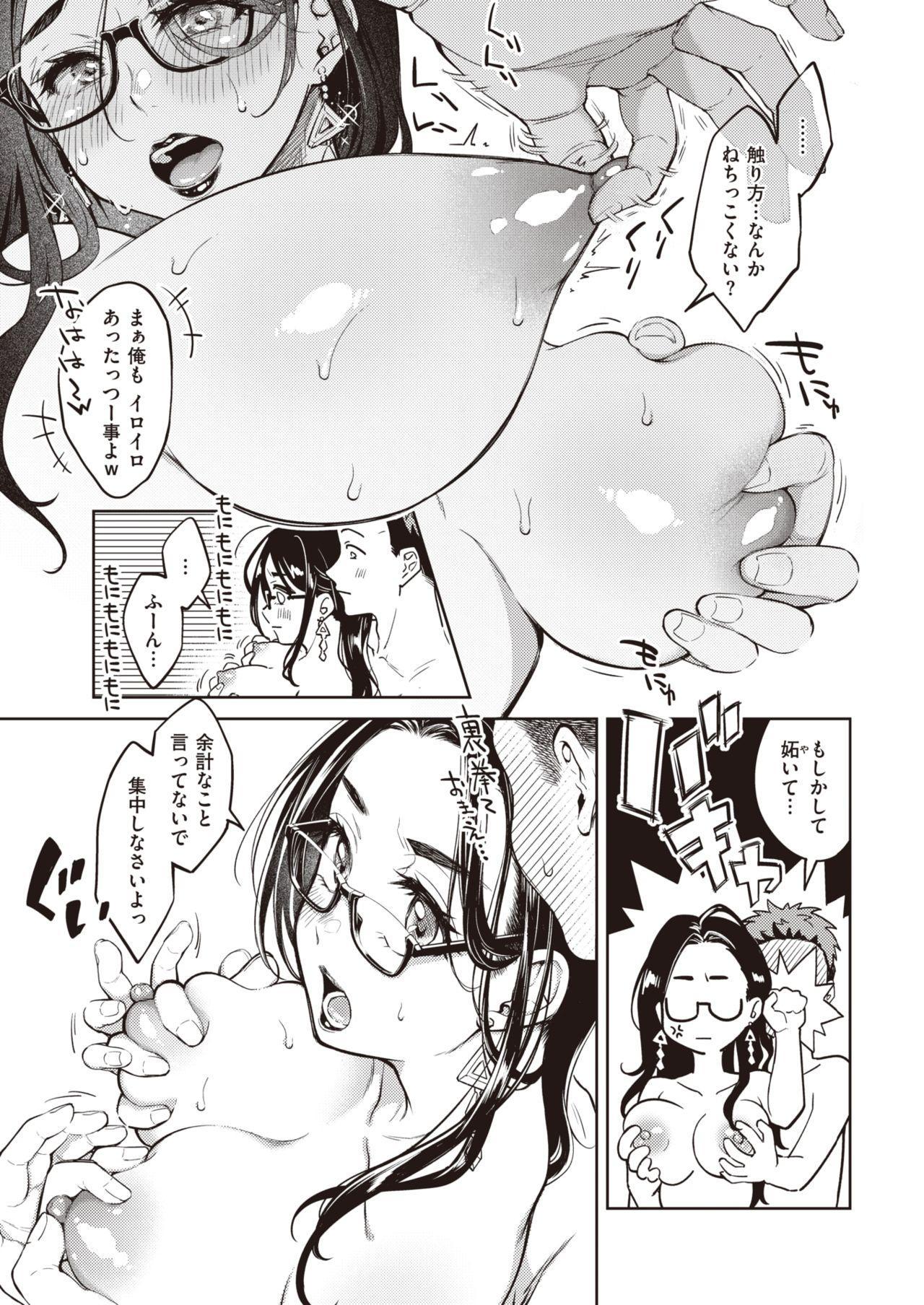 COMIC Kairakuten 2020-05 146