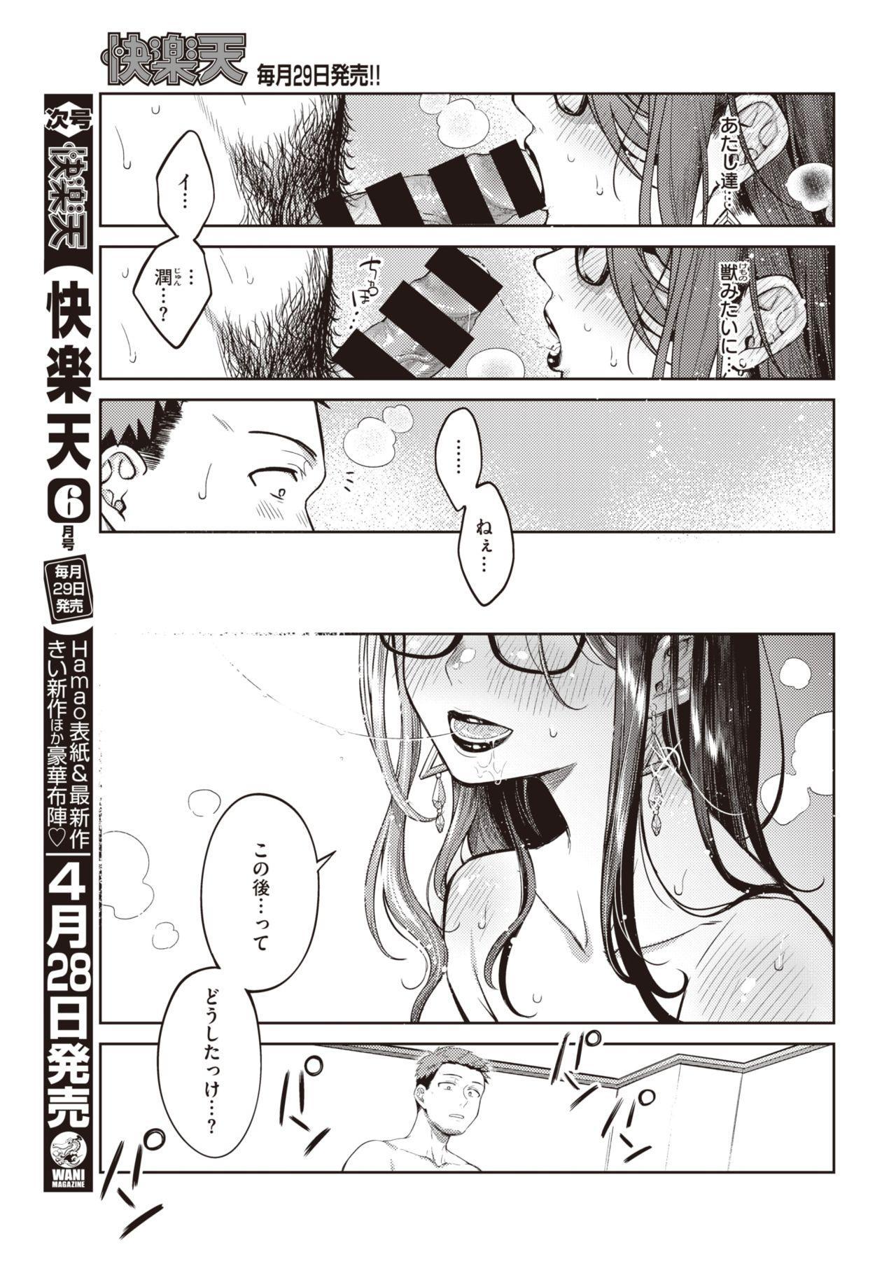 COMIC Kairakuten 2020-05 152