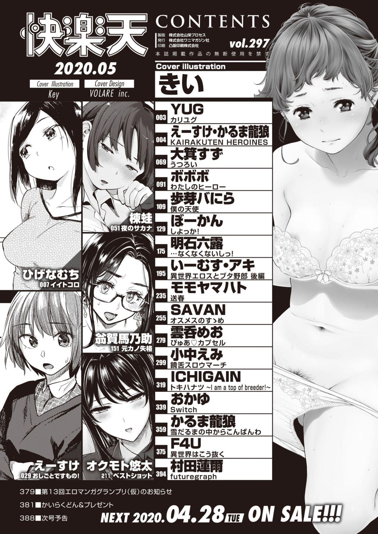 COMIC Kairakuten 2020-05 1