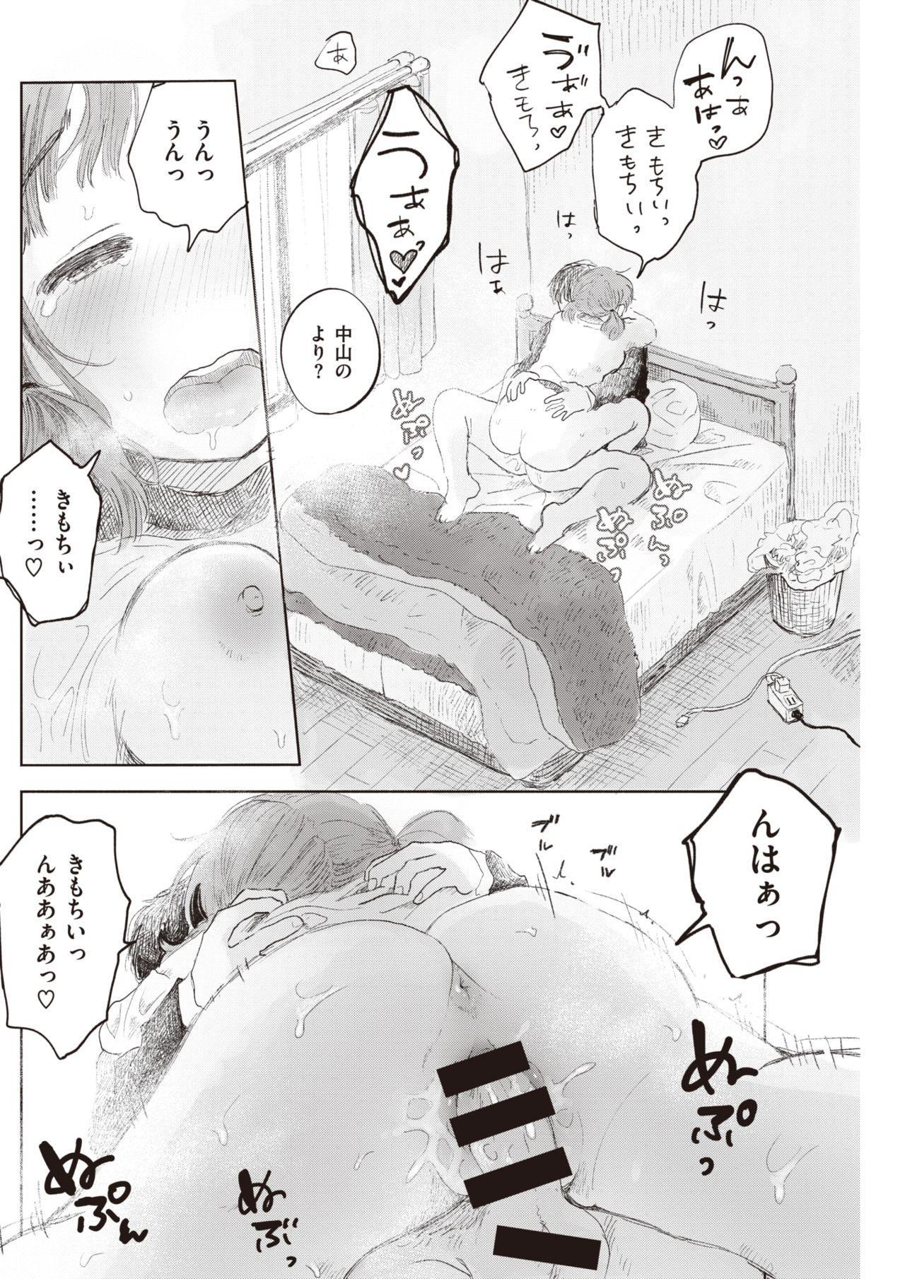 COMIC Kairakuten 2020-05 231