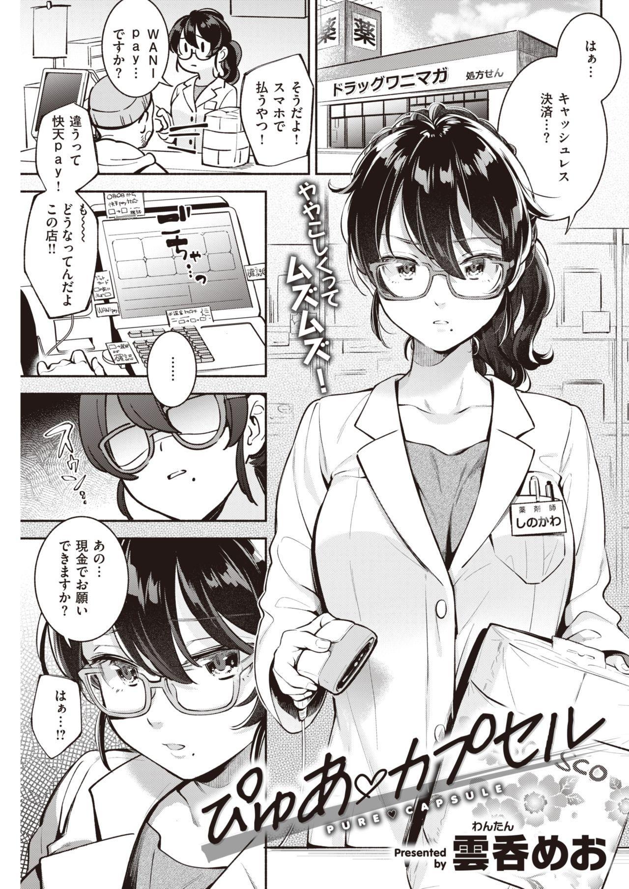 COMIC Kairakuten 2020-05 260
