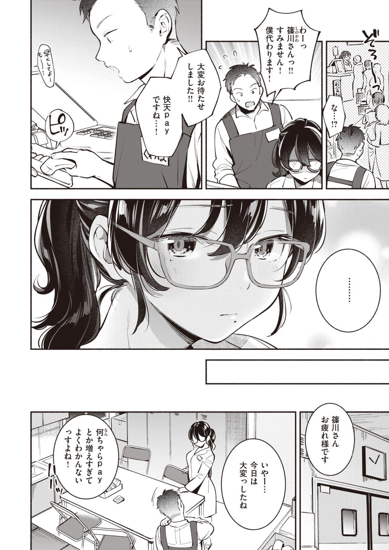 COMIC Kairakuten 2020-05 261