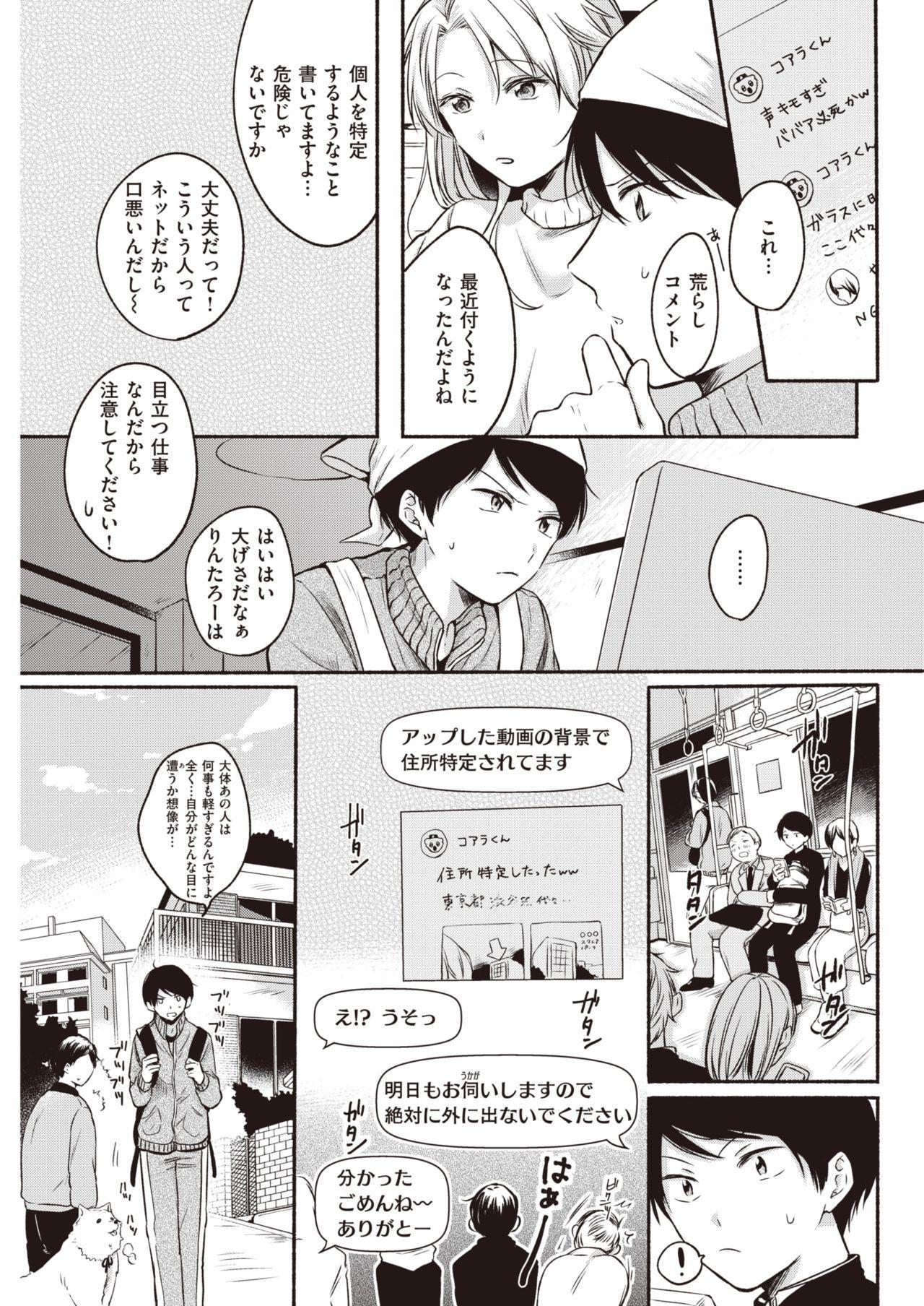 COMIC Kairakuten 2020-05 282