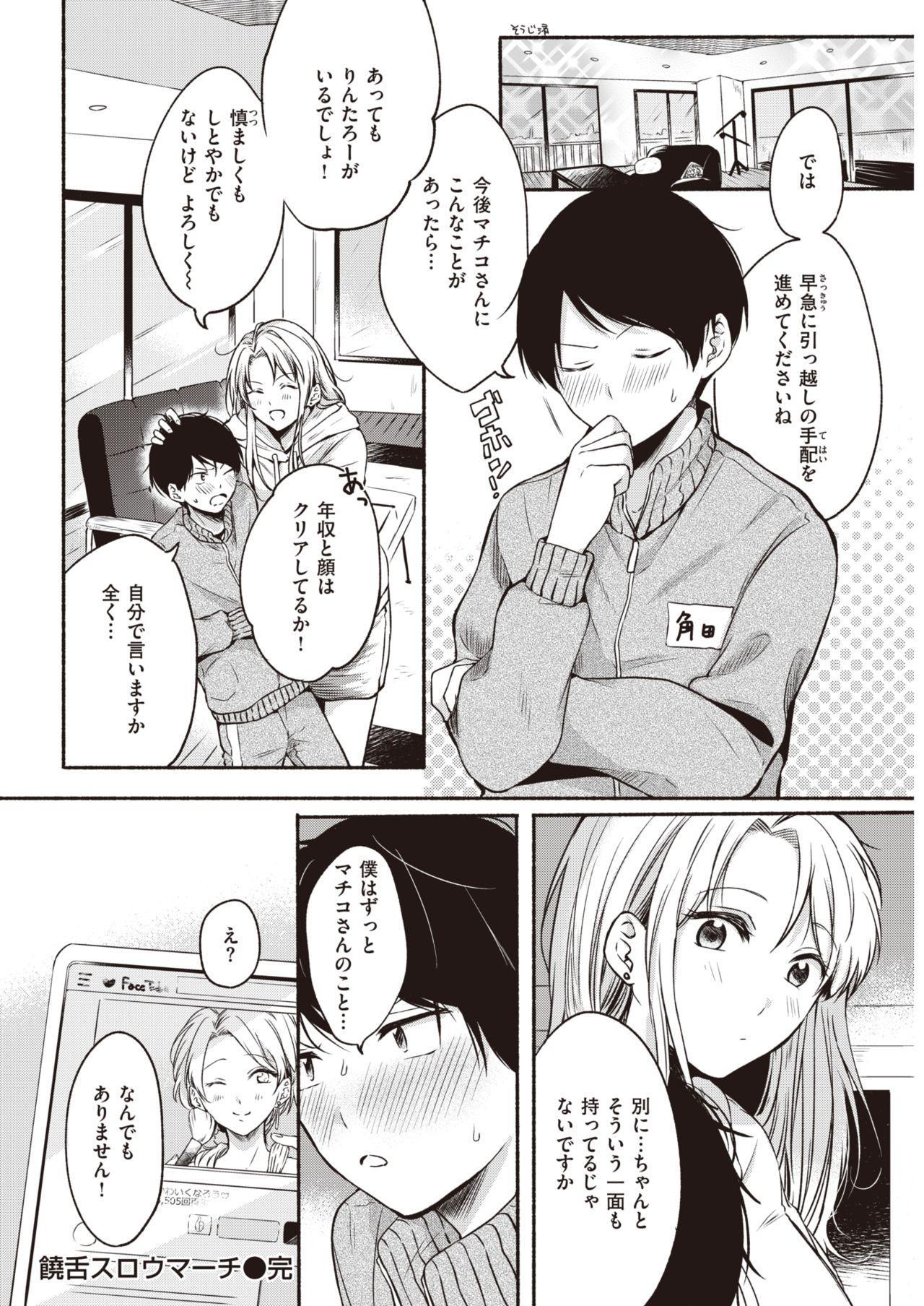COMIC Kairakuten 2020-05 299