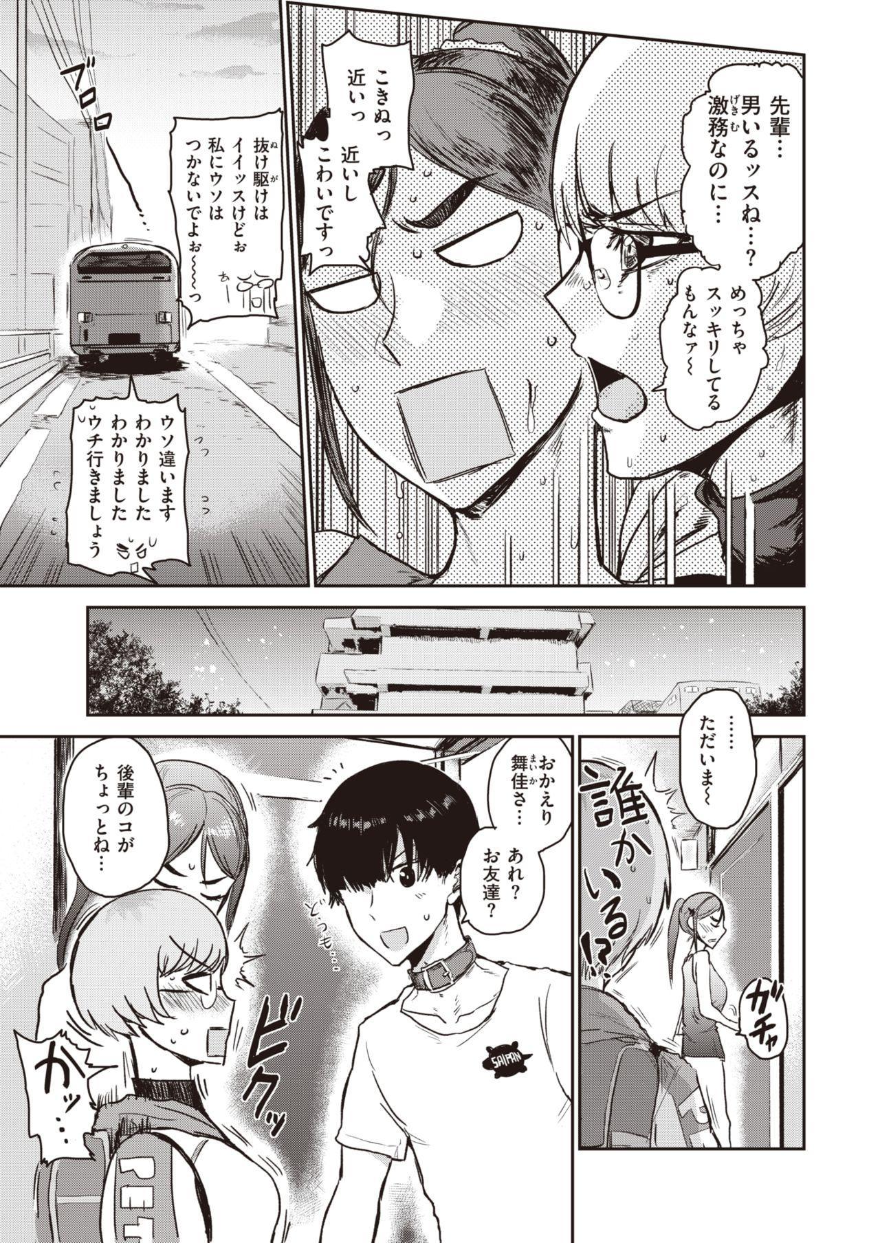 COMIC Kairakuten 2020-05 304
