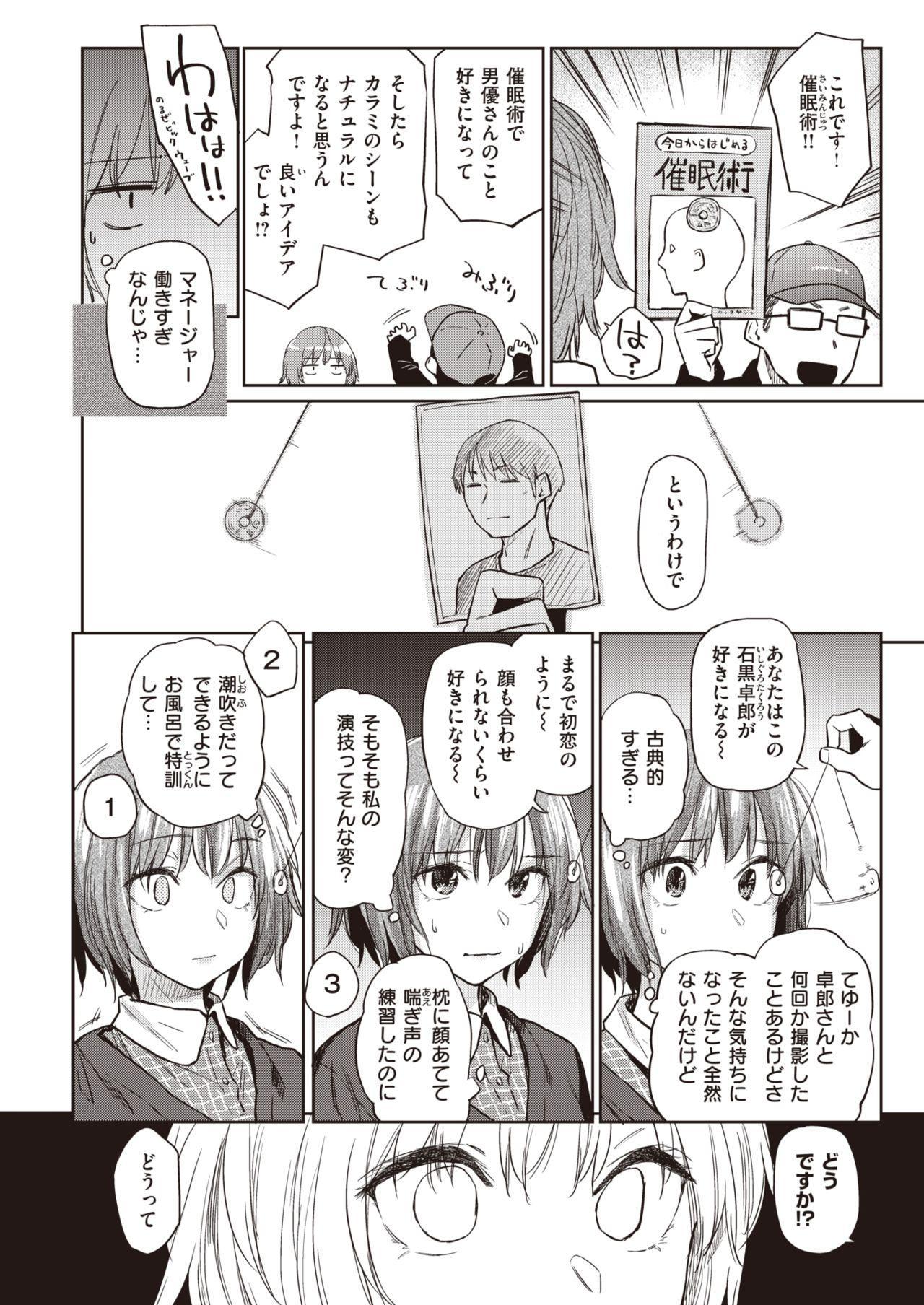 COMIC Kairakuten 2020-05 31