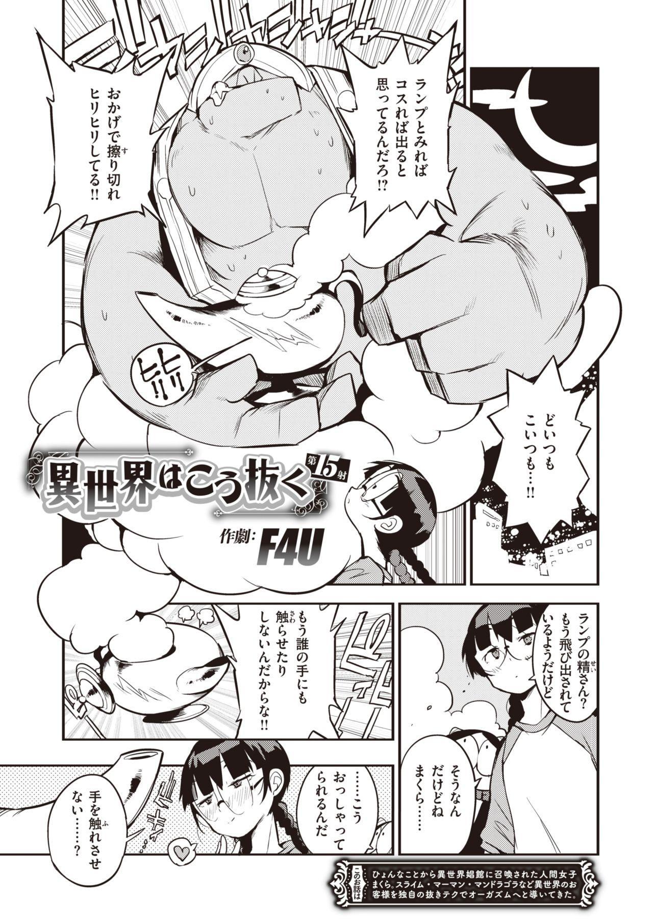 COMIC Kairakuten 2020-05 356