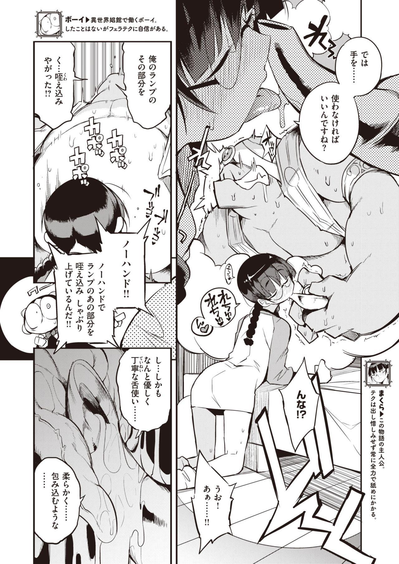 COMIC Kairakuten 2020-05 357