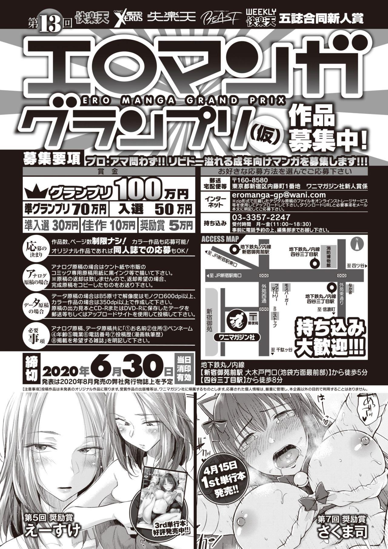 COMIC Kairakuten 2020-05 361