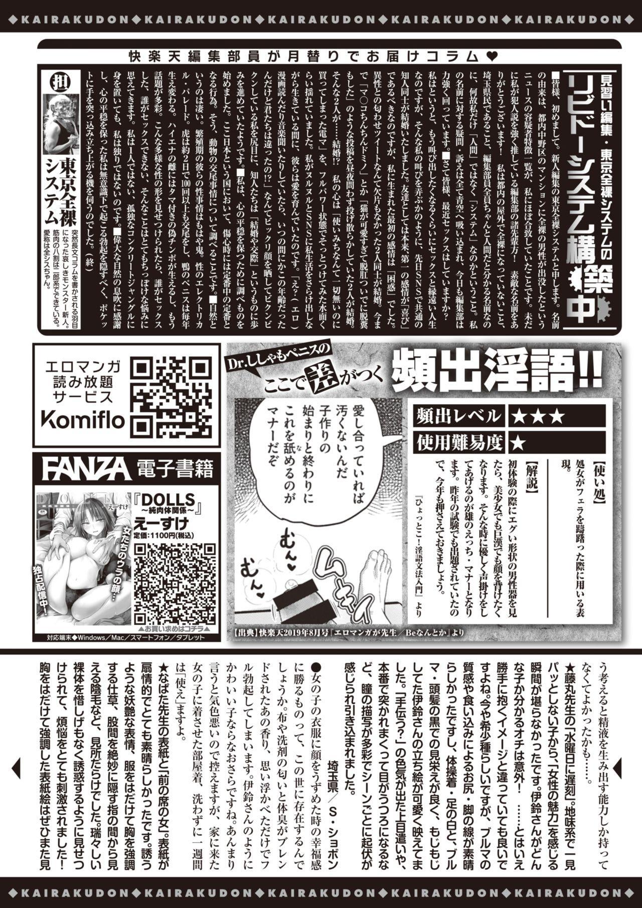 COMIC Kairakuten 2020-05 363
