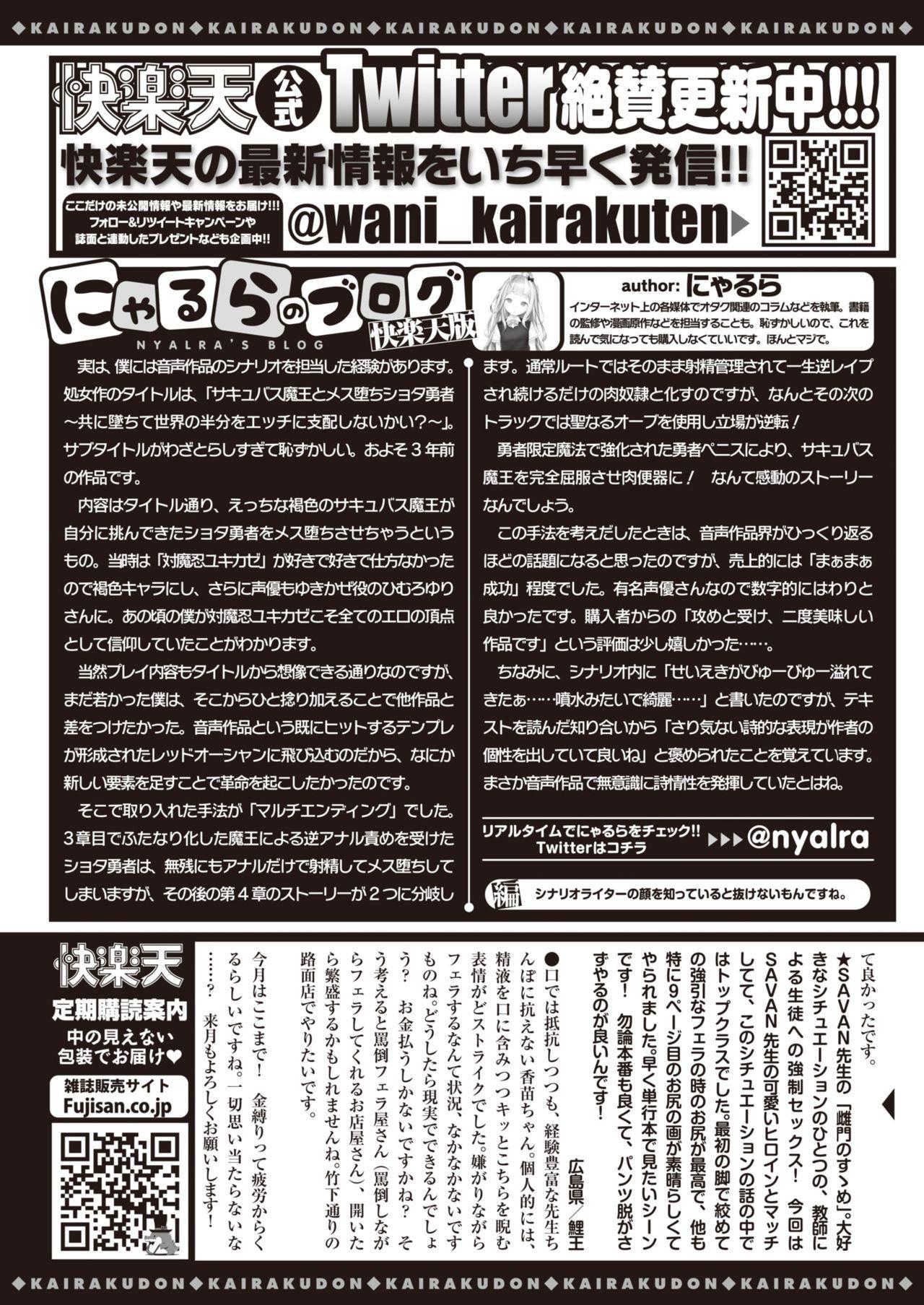 COMIC Kairakuten 2020-05 365