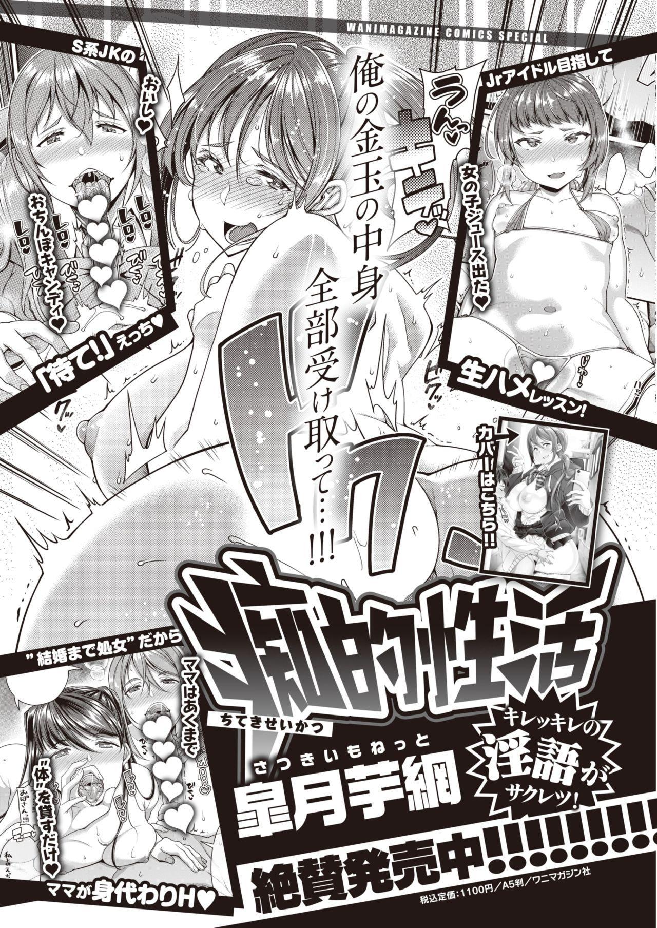 COMIC Kairakuten 2020-05 377