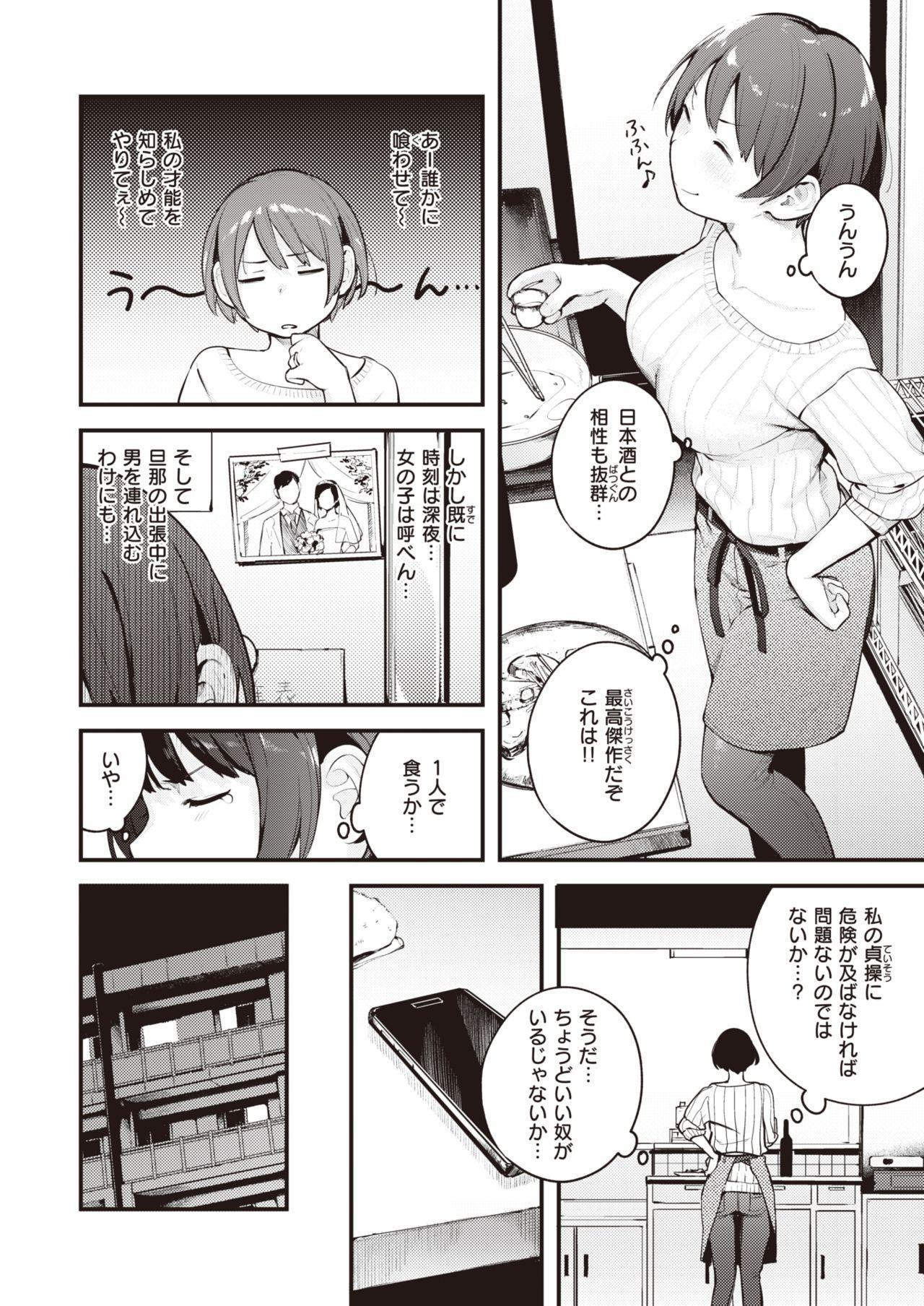COMIC Kairakuten 2020-05 47