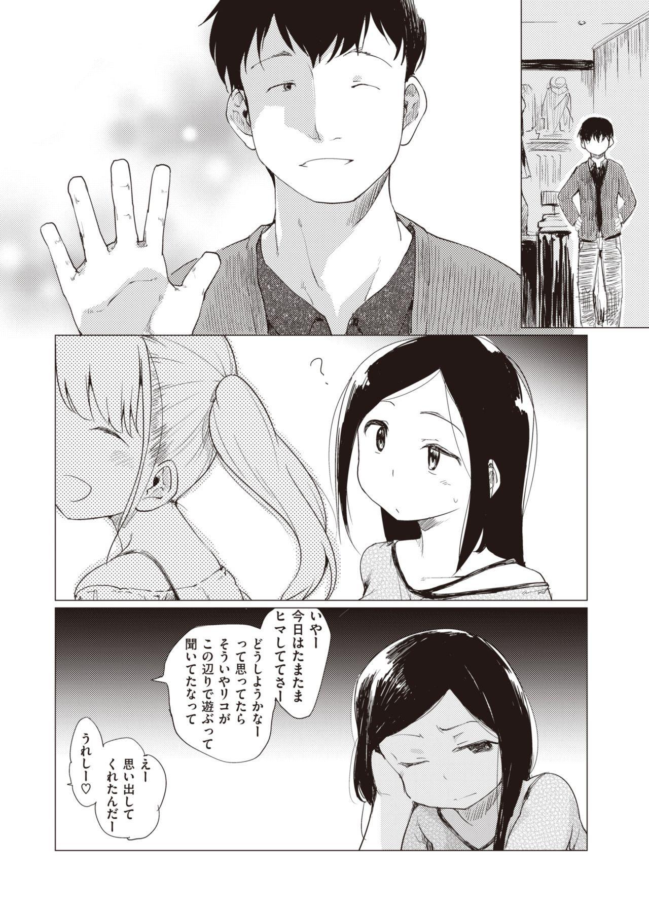 COMIC Kairakuten 2020-05 7