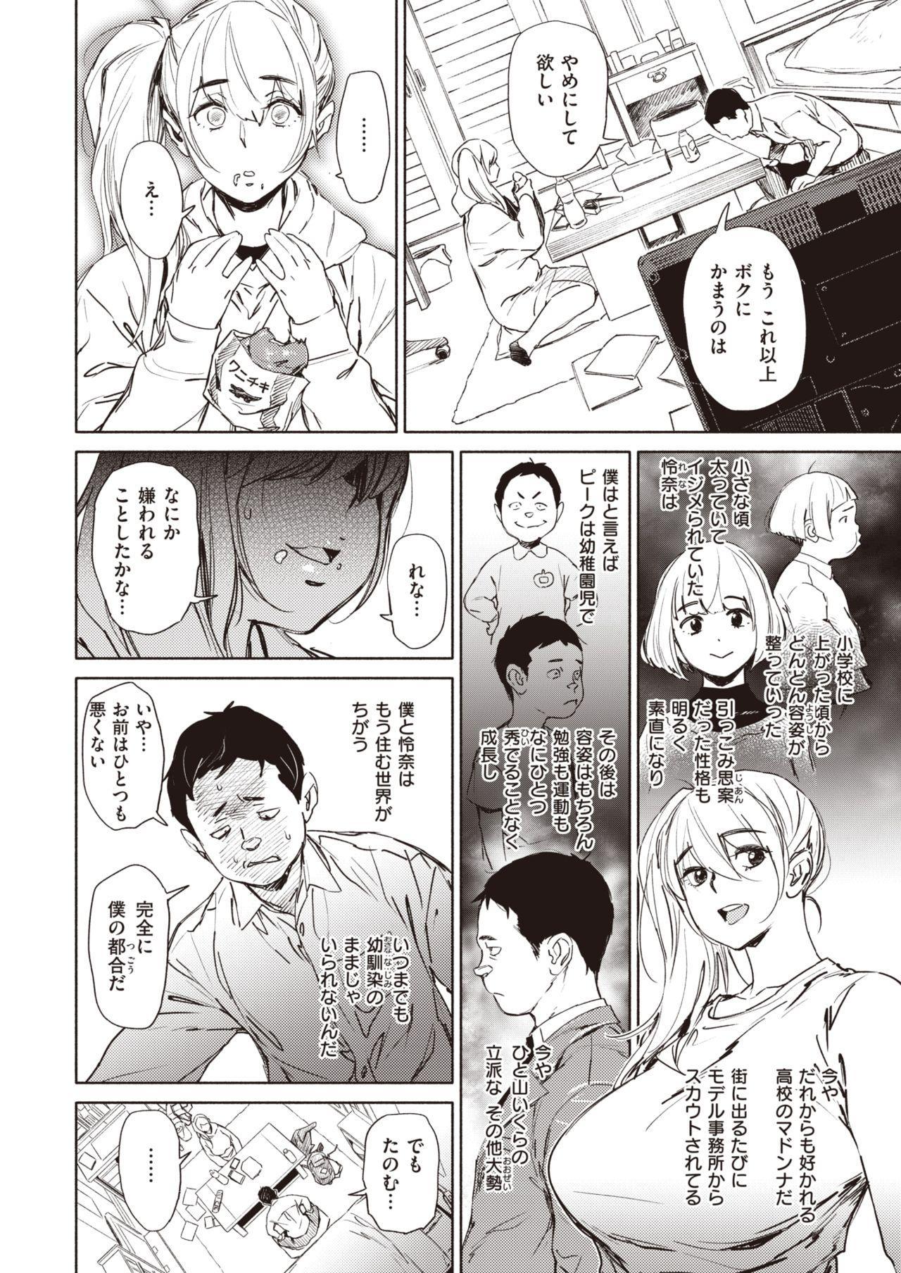 COMIC Kairakuten 2020-05 87