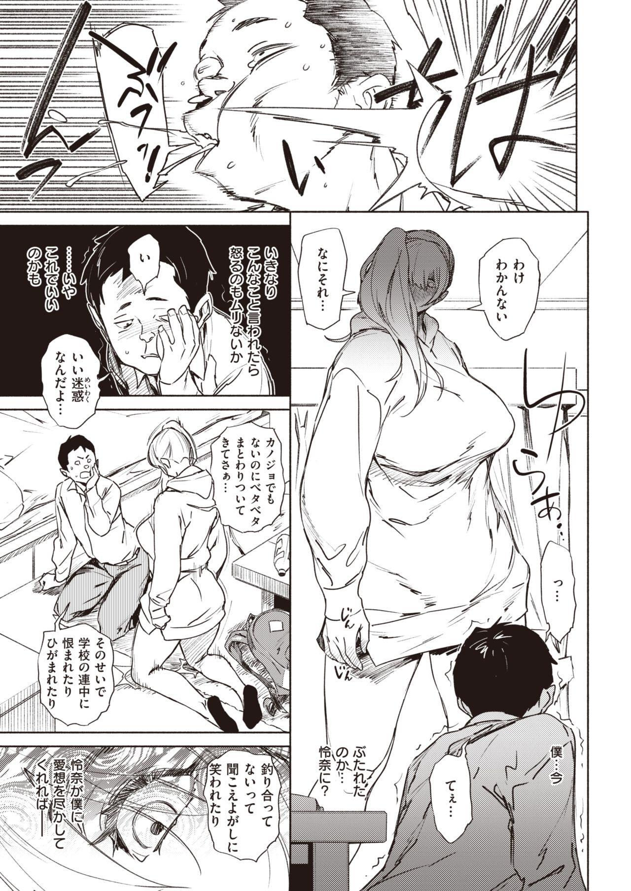 COMIC Kairakuten 2020-05 88