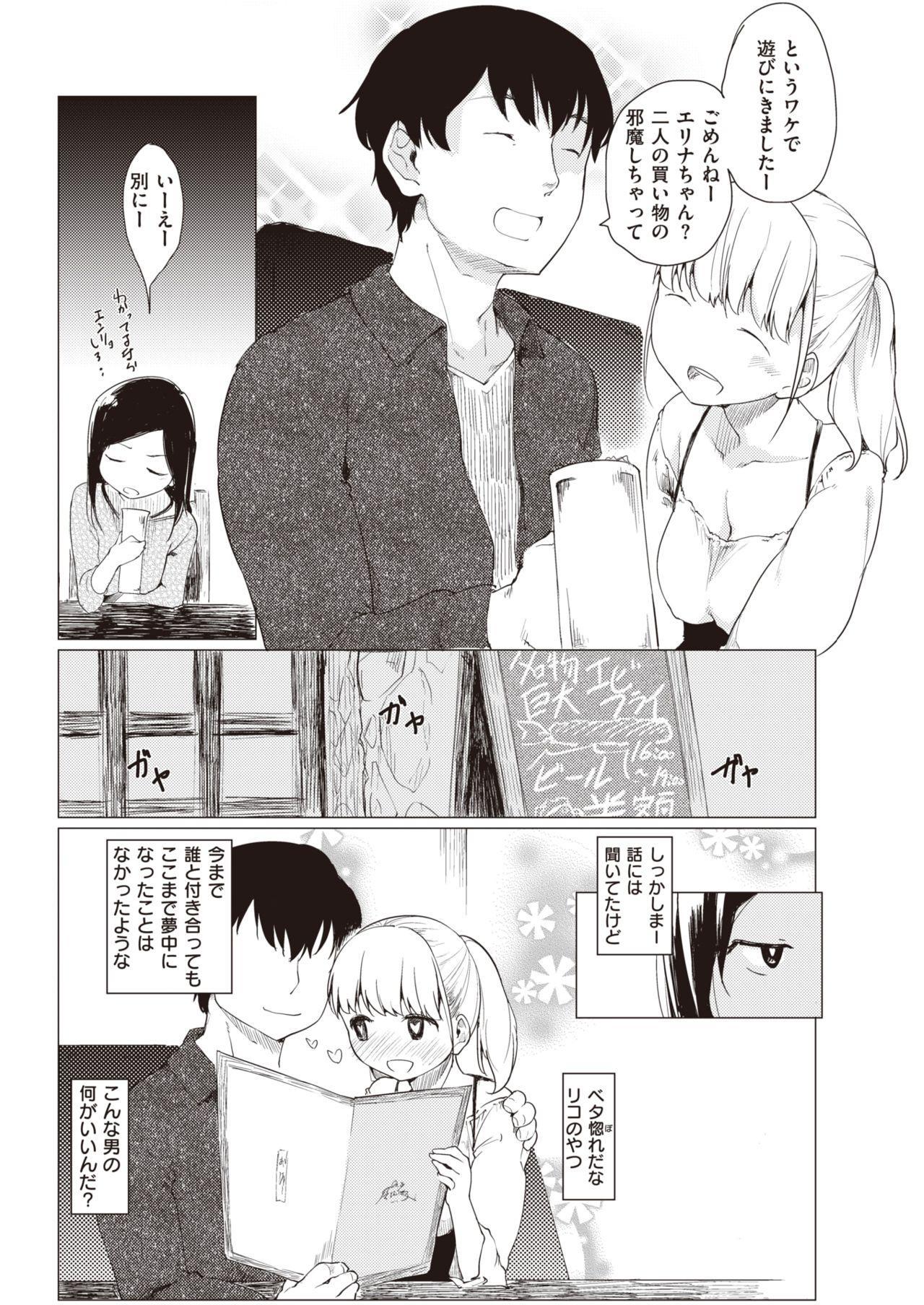 COMIC Kairakuten 2020-05 8