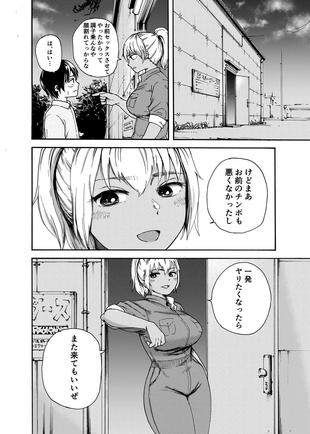 Tsunagi Gal ga Seisai Fudeoroshi 23