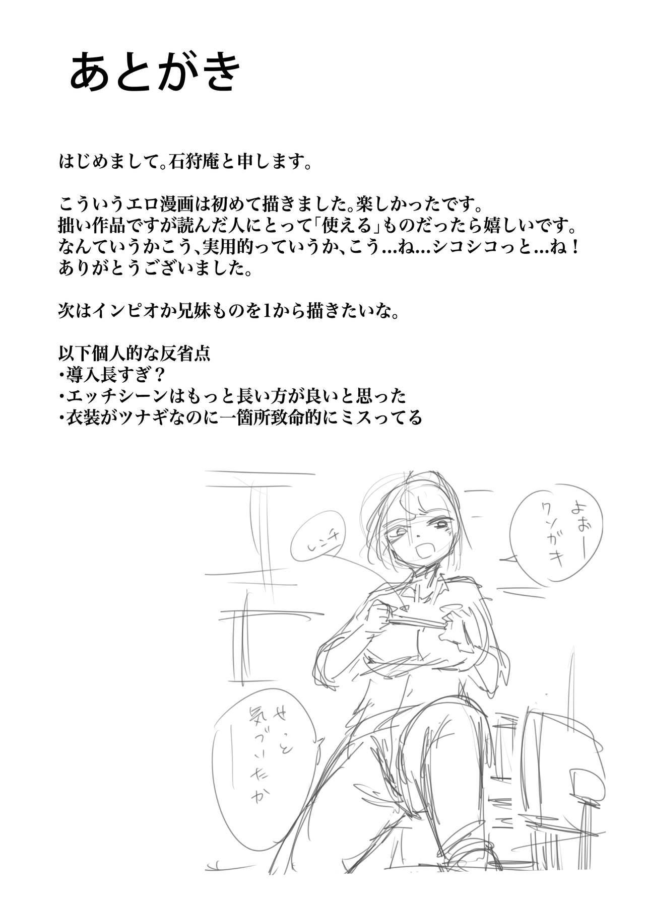 Tsunagi Gal ga Seisai Fudeoroshi 24