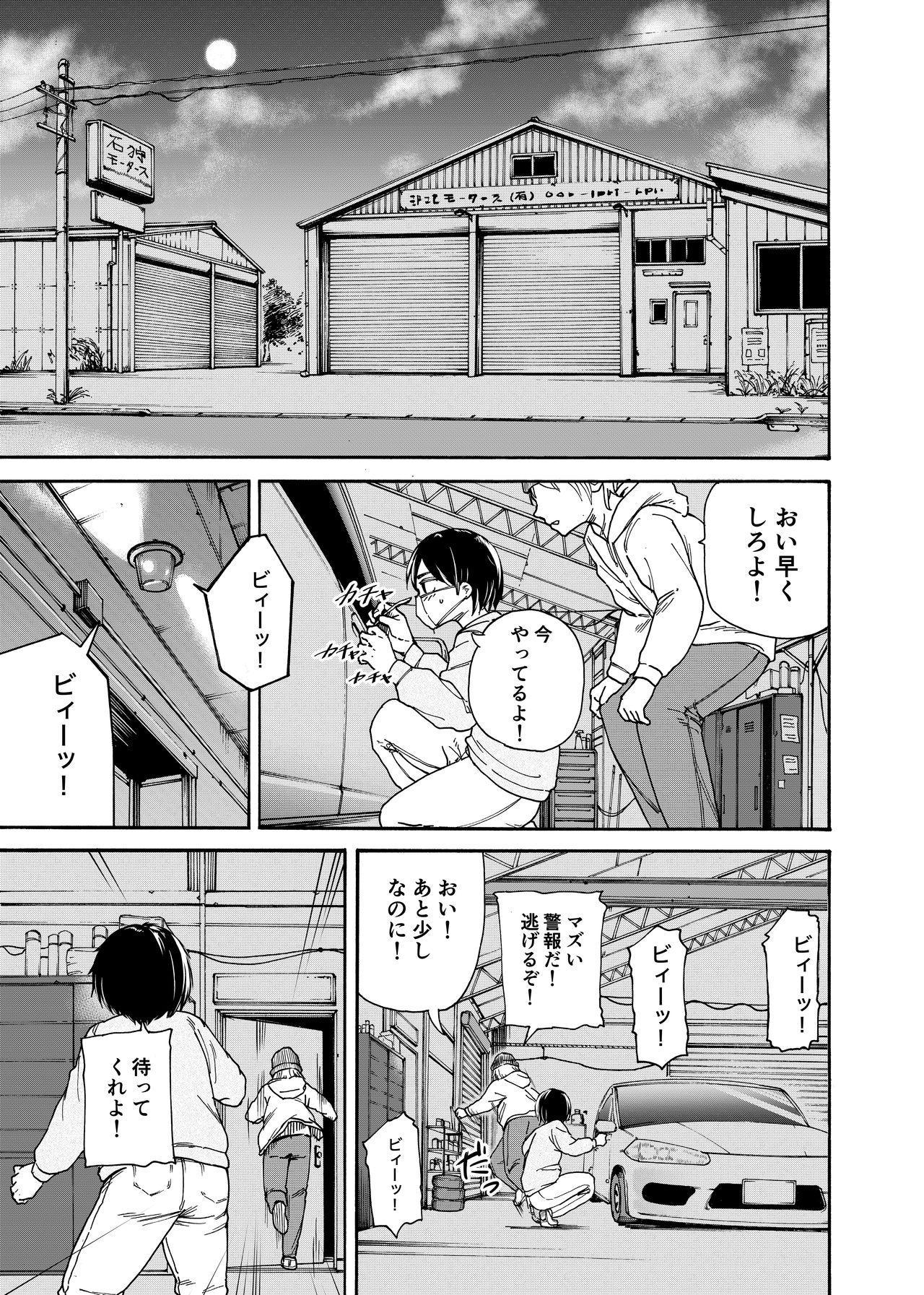 Tsunagi Gal ga Seisai Fudeoroshi 2