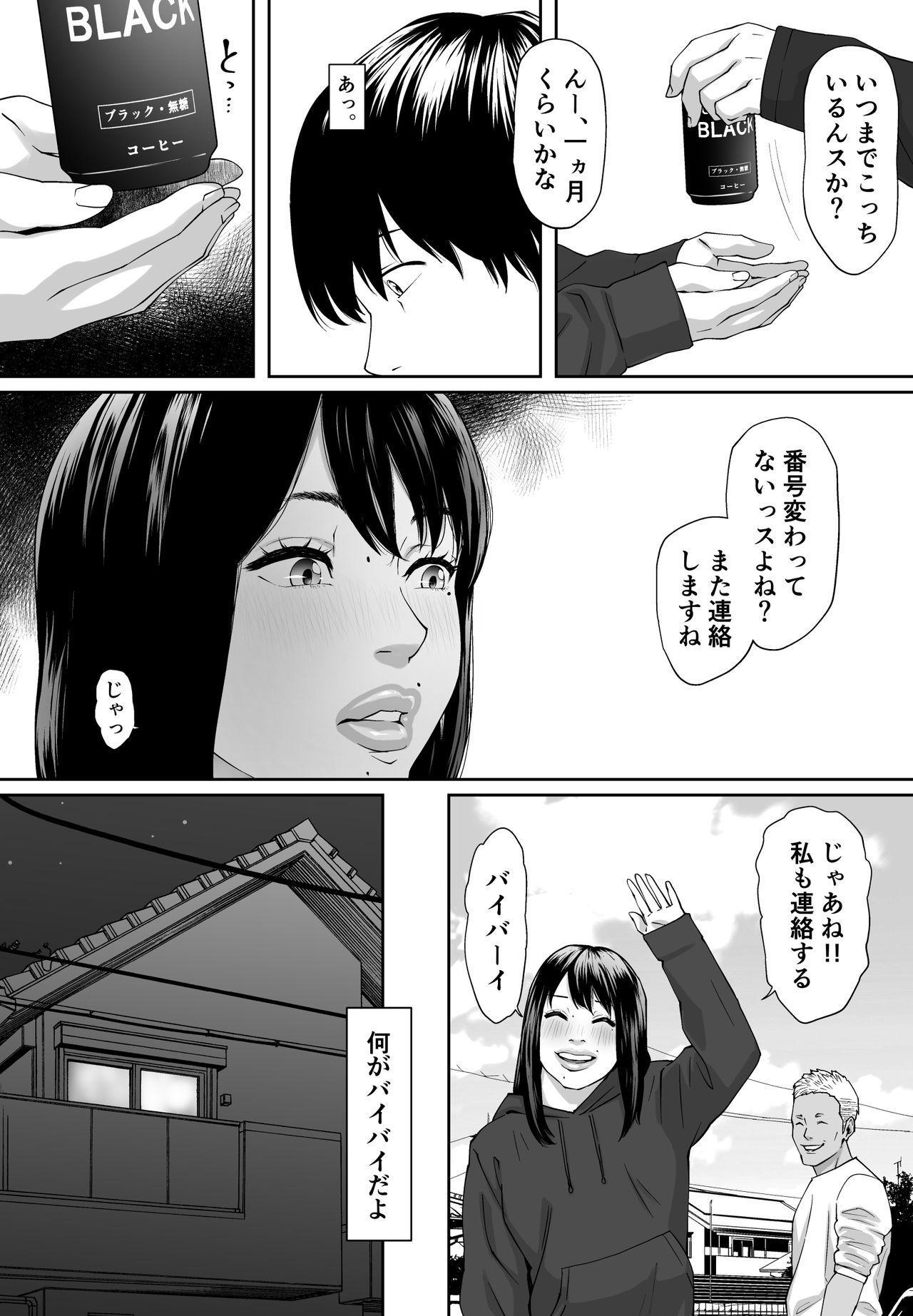 Mild Hentai NANA 4